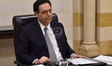 من سمَّى دياب للتأليف محكوم بمنح الثقة للحكومة في البرلمان