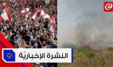 موجز الاخبار: 24 يوم على غضب الشارع  واندلاع حرائق في أحراج الدبية الشوفية