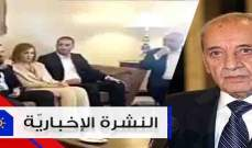 موجز الاخبار: فيديو مسرب للحريري يشعل مواقع التواصل ولا عقوبات على بري