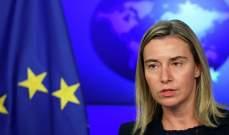 موغيريني: سنفعل ما بوسعنا لتنفيذ الاتفاق النووي مع ايران من جهتنا