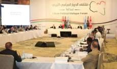 الأمم المتحدة أعلنت فشل محادثات جنيف في التوصل إلى اتفاق يمهد للانتخابات في ليبيا