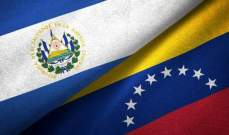 حكومة السلفادور أمرت دبلوماسيي فنزويلا بمغادرة البلاد
