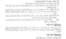نواب من الجمهورية القوية تقدموا باقتراحي قانون عن الدواء والتوقيف الاحتياطي
