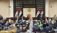 مجلس النواب العراقي رفض التصويت على قانون اللاجئين