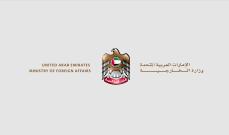 خارجية الإمارات رحبت باتفاق الرياض وأكدت أهمية تكاتف القوى اليمنية للتصدي للمخاطر