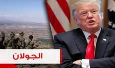 """""""الجولان اسرائيلية"""": ترامب يُغرّد وحيداً ليُعلن الحرب!"""