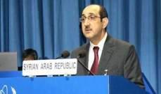 الصباغ: تقرير منظمة حظر الأسلحة الكيميائية حول دوما يشوه الحقائق