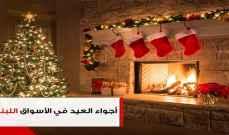 النشرة ترصد أجواء العيد من الأسواق