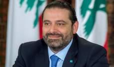 الحريري غادر بيروت في زيارة خاصة