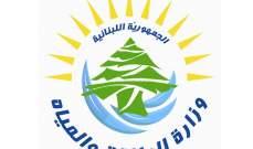 وزارة الطاقة نفت وجود مادة نيترات الأمونيوم في معمل الذوق الحراري