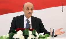 جعجع: حديث نصرالله غير مقبول شكلاً وغير منطقي مضموناً