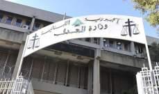 وزارة العدل: إنتصار قانوني مهم للدولة اللبنانية في دعوى تحكيمية
