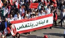 """احتجاجات أميركا بين """"الإلهام"""" و""""الازدواجيّة""""... بأعينٍ لبنانيّة!"""