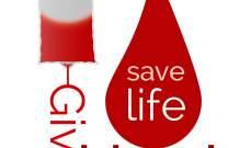 """مريض بحاجة ماسة لدم من فئة """"O-"""" في مركز الصليب الأحمر في زحلة"""