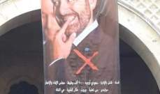 رفع صورة كبيرة للحريري في رياض الصلح رفضا لعودته الى السلطة