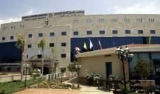 مستشفى الرسول الاعظم: سنتوقف عن استقبال المرضى بالعيادات الخارجية من 3 الحالي الى 15 منه