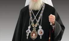 بطريرك صربيا: علاقة المسيحيين والمسلمين بلبنان أثرت فينا