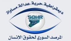 المرصد السوري: 15 قتيلا بقصف طائرة مسيرة لمأدبة عشاء قرب الحدود السورية-التركية
