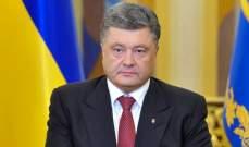 الرئيس الأوكراني: لن نتسلم أسلحة فتاكة من الولايات المتحدة