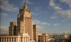 """خارجية روسيا: تصريحات مجموعة """"G7"""" حول القوات الروسية وأوكرانيا لا تسهم بتسوية الوضع"""