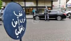 وزارة الداخلية: يمنع الخروج والولوج للشوارع ما بين الساعة 6 مساءً ولغاية 6 صباحاً من الخميس للإثنين