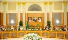 حكومة السعودية: نقف مع شعب فلسطين ونقدم كل سبل الدعم له لنيل حقوقه ببناء دولته