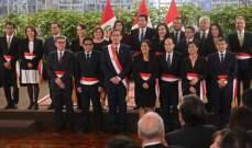 رئيس البيرو عيّن حكومة جديدة مؤلفة من 19 وزيرا بينهم 8 نساء