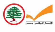 """الشرق الاوسط: """"التيار"""" و""""القوات"""" يعارضان مشروع """"أمل"""" لتعديل قانون الانتخاب"""