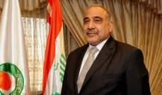 عبد المهدي: إطلاق الصواريخ على السفارة الأميركية أمر غير مقبول