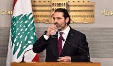 مصادر LBC: الحريري حريص على عدم فرض أي بند جدول أعمال حكومي عليه