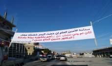 بلدية تمنين: غالبية أهالي البلدة يستنكرون صور اليافطات التي ترفض التصويت للحاج حسن