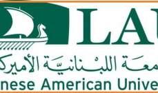 الجامعة اللبنانية الاميركية تمنح الدكتوراه الفخرية 2019 لريا الحسن