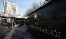 """الخارجية التركية تصف اعتقال تركي  بتهمة دعم """"حماس"""" بغير الواقعي"""
