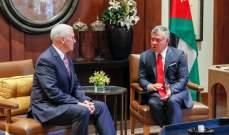 ملك الأردن: الصراع الفلسطيني الإسرائيلي هو مصدر عدم استقرار محتمل