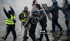"""انطلاق تظاهرات """"السترات الصفراء"""" في فرنسا"""