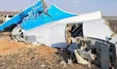 أ.ف.ب: تحطم طائرة في كولومبيا تودي بحياة 12 شخصا