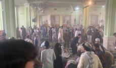 سلطات قندهار: إرتفاع حصيلة ضحايا تفجير أحد مساجد الشيعة وسط أفغانستان إلى 41 قتيلا و80 مصابا
