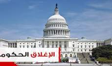 ماذا يترتب على الإغلاق الحكومي في الولايات المتحدة؟