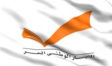 الديار: التيار الحر سيعيد عرض مشروع القانون المعروف باسم الارثوذكسي