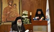 يازجي خلال صلاة المديح الكبير في البلمند: نسأل الله السلام والاستقرار لبلادنا