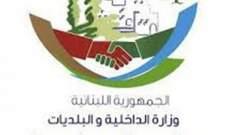 بلدية حلبا: تأمين مركز لطلاب إدارة الاعمال في اللبنانية للدراسة أونلاين