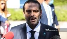الحريري: قررت مساعدة اديب على ايجاد مخرج بتسمية وزير مالية مستقل من الطائفة الشيعية