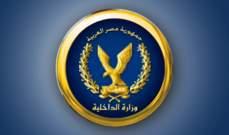 الداخلية المصرية أعلنت مقتل 6 من