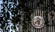 الصحة العالمية: سماح أميركا باستخدام عقار ريمديسيفير لم يراعي نتائج تجاربنا