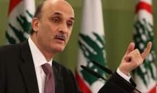 جعجع:لن نقف موقف المتفرج على جرائم يرتكبها جمال باشا ثان بالغوطة ودرعا