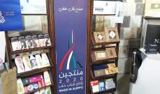 """النشرة: انطلاق فعاليات معرض """"منتجين 2020"""" في دمشق"""