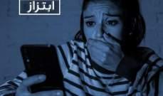 توقيف شخص ابتز مواطنة ونشر صورها وفيديوهات فاضحة لها بعد أن طلبت إنهاء علاقتهما