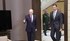 بوتين للأسد: ملتزمون بتقديم الدعم المستمر لسيادة البلاد ووحدتها وسلامة أراضيها