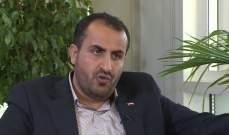 عبد السلام: الشعب اليمني متمسك بحقه في الدفاع والرد بوجه العدوان