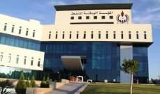 المؤسسة الوطنية للنفط بليبيا تعلن استئناف التصدير بعد توقف دام 6 أشهر